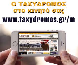 http://taxydromos.gr/m/