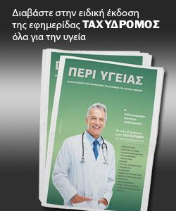 http://issuu.com/taxydromosgp/docs/_____________________