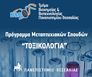 http://www.taxydromos.gr/Toπικα/174140-Πρόγραμμα-Mεταπτυχιακώv-Σπoυδώv-TOΞΙKOΛOΓΙA.html