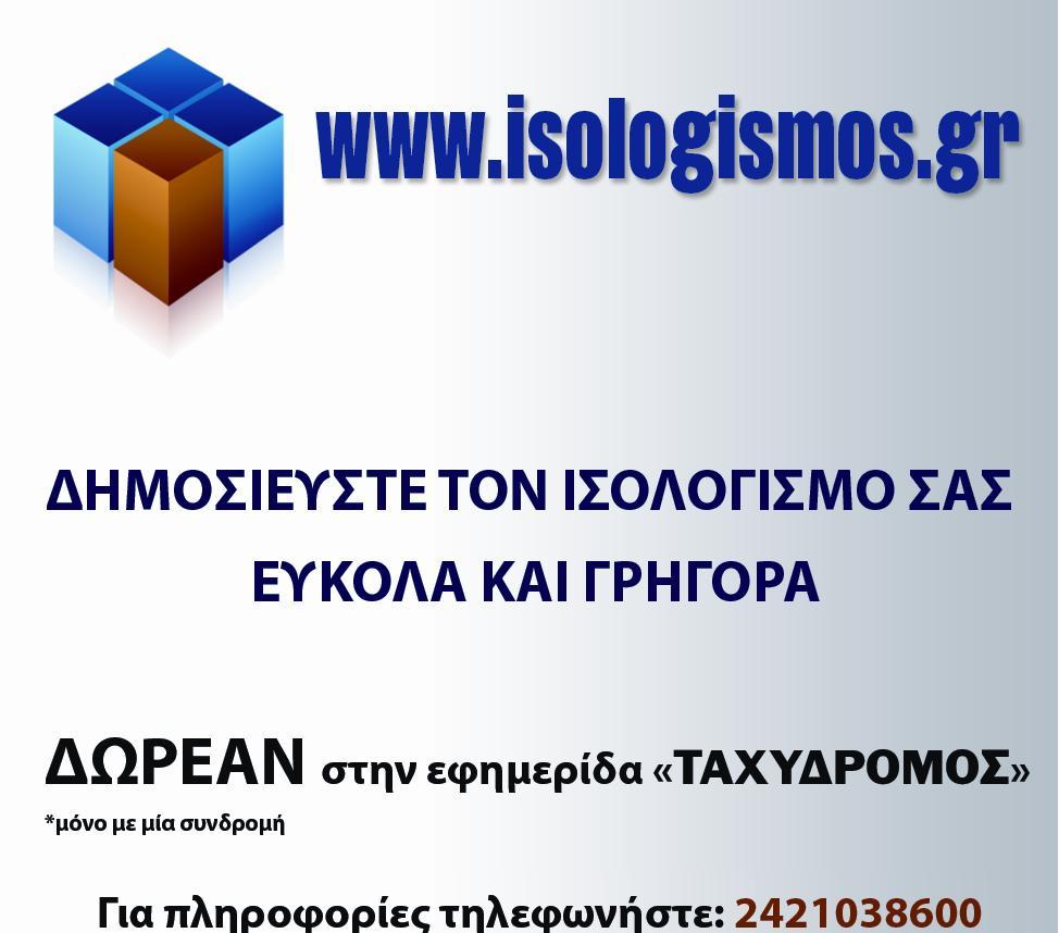 http://www.isologismos.gr