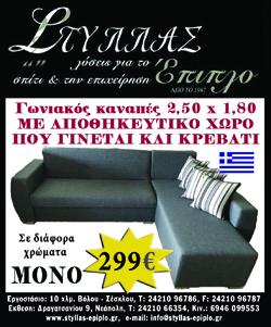 http://www.styllas-epiplo.gr/