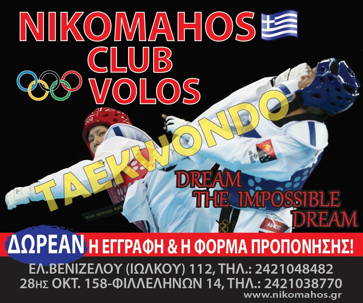 http://www.nikomahos.gr/