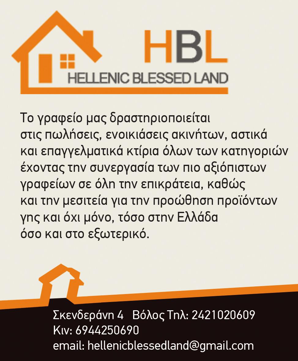 http://www.hellenicblessedland.com.gr/