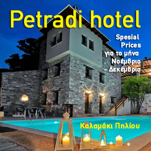 http://www.petradihotel.gr/gr/index.html