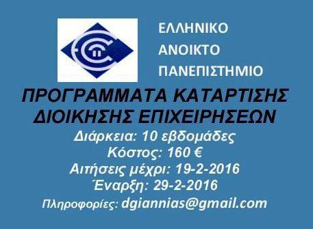 http://taxydromos.gr/data/foto/1453481299720086844.pdf