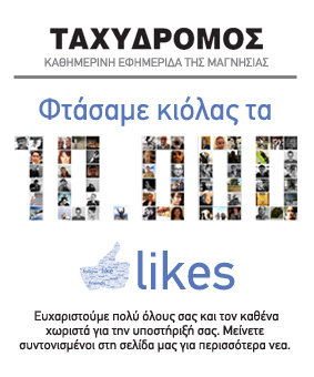 https://www.facebook.com/taxydromos/