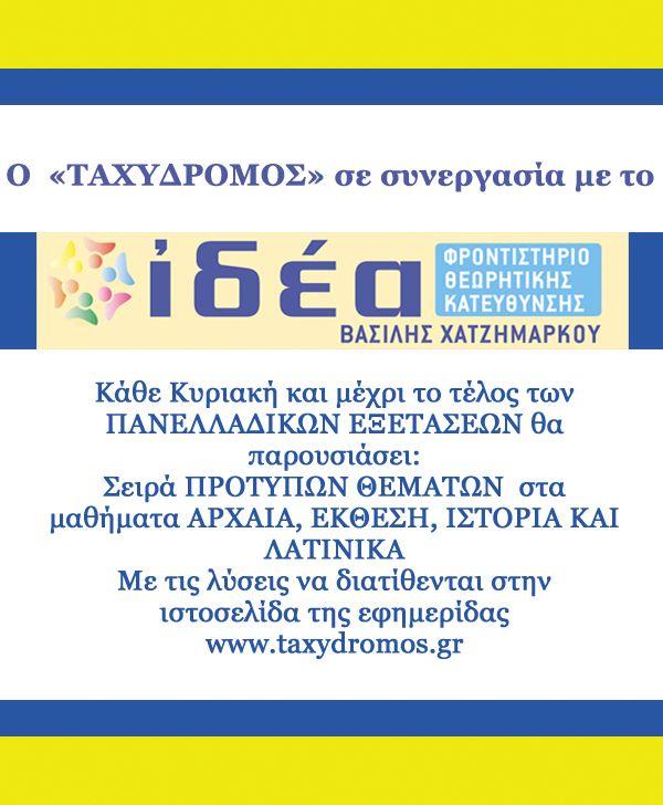 http://www.taxydromos.gr/Topika/223975-diabaste-tis-lyseis-twn-8ematwn-ths-ek8eshs.html