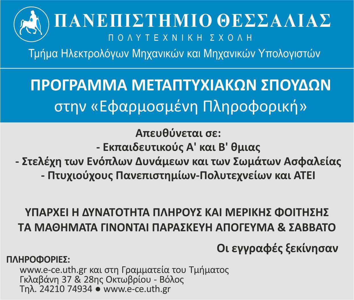 http://taxydromos.gr/data/foto/1463415665481787441.pdf
