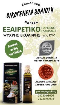 http://www.elaioladopiliou.gr/
