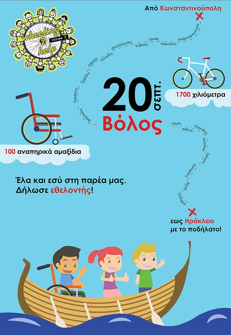 http://www.taxydromos.gr/Topika/235648-proetoimazetai-h-megalh-giorth-e8elontismoy-kai-an8rwpismoy-s