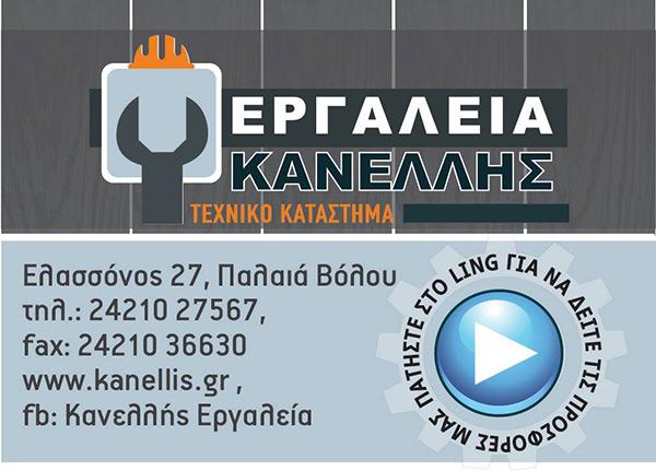 https://wwww.facebook.com/Κανελλής-Eργαλεία-168617666589921/