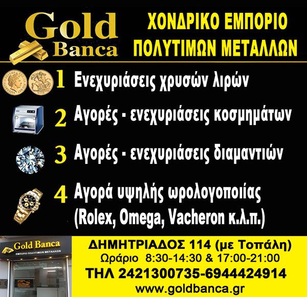 http://www.goldbanca.gr/
