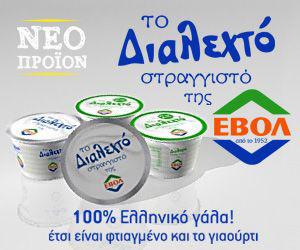 http://www.evol-easvolou.gr/