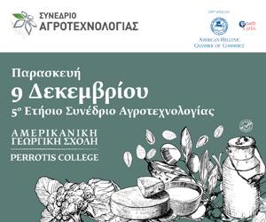 http://www.amcham.gr/events/5o-synedrio-agrotexnologias/