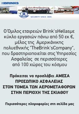 http://www.brinks.com/en/public/greece/careers