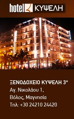 https://www.hotelkipseli.gr/en/index.html