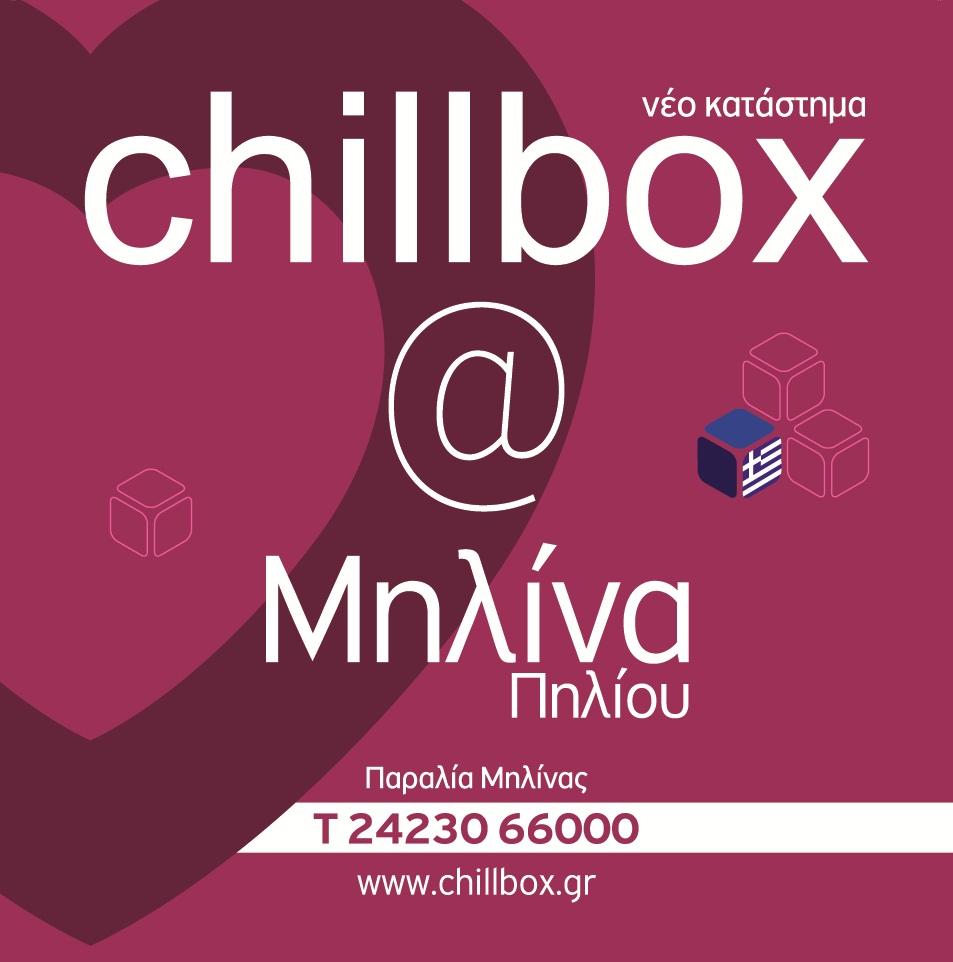 http://gr.chillboxfrozenyogurt.com/el