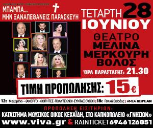 http://www.taxydromos.gr/Exodos/261661-mpampa-mhn-3anape8aneis-paraskeyh-ston-bolo.html