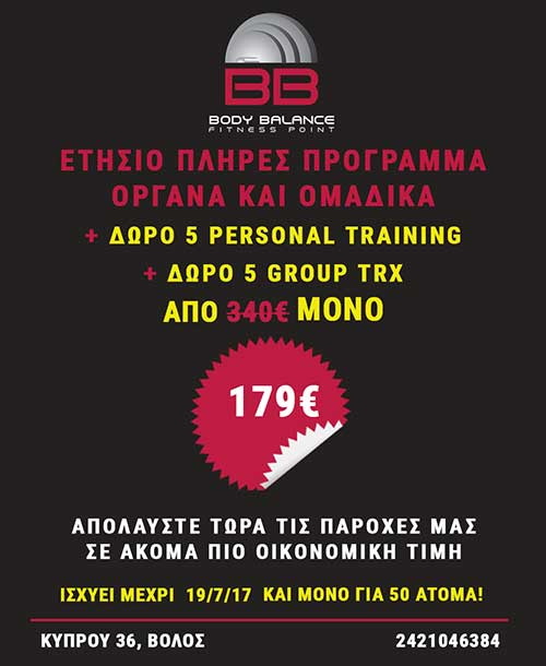 http://www.bodybalancevolos.gr/cgi-bin/pages/index.pl?arlang=Greek&type=index