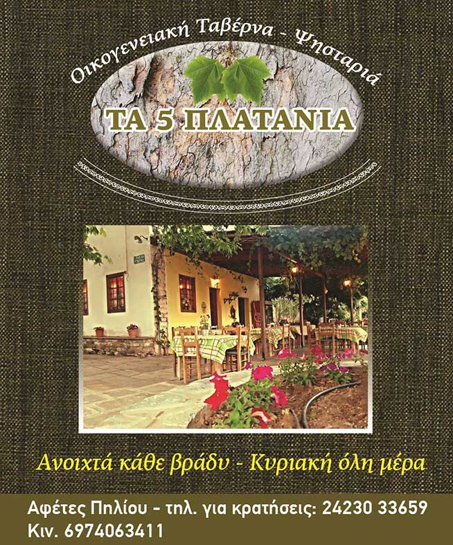 https://www.facebook.com/ta5platania/?fref=ts
