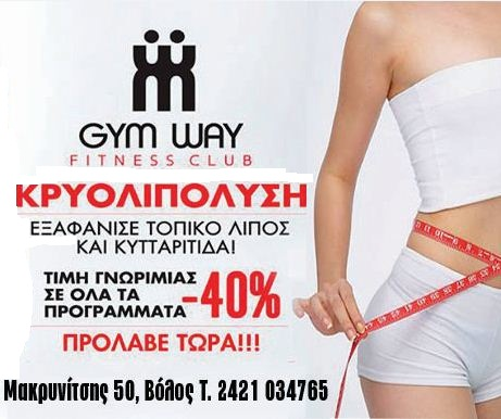 http://www.gym-way.gr/cgi-bin/pages/index.pl?arlang=Greek&argenkat=%CA%E1%EB%FE%F2%20%DE%F1%E8%E1%F4