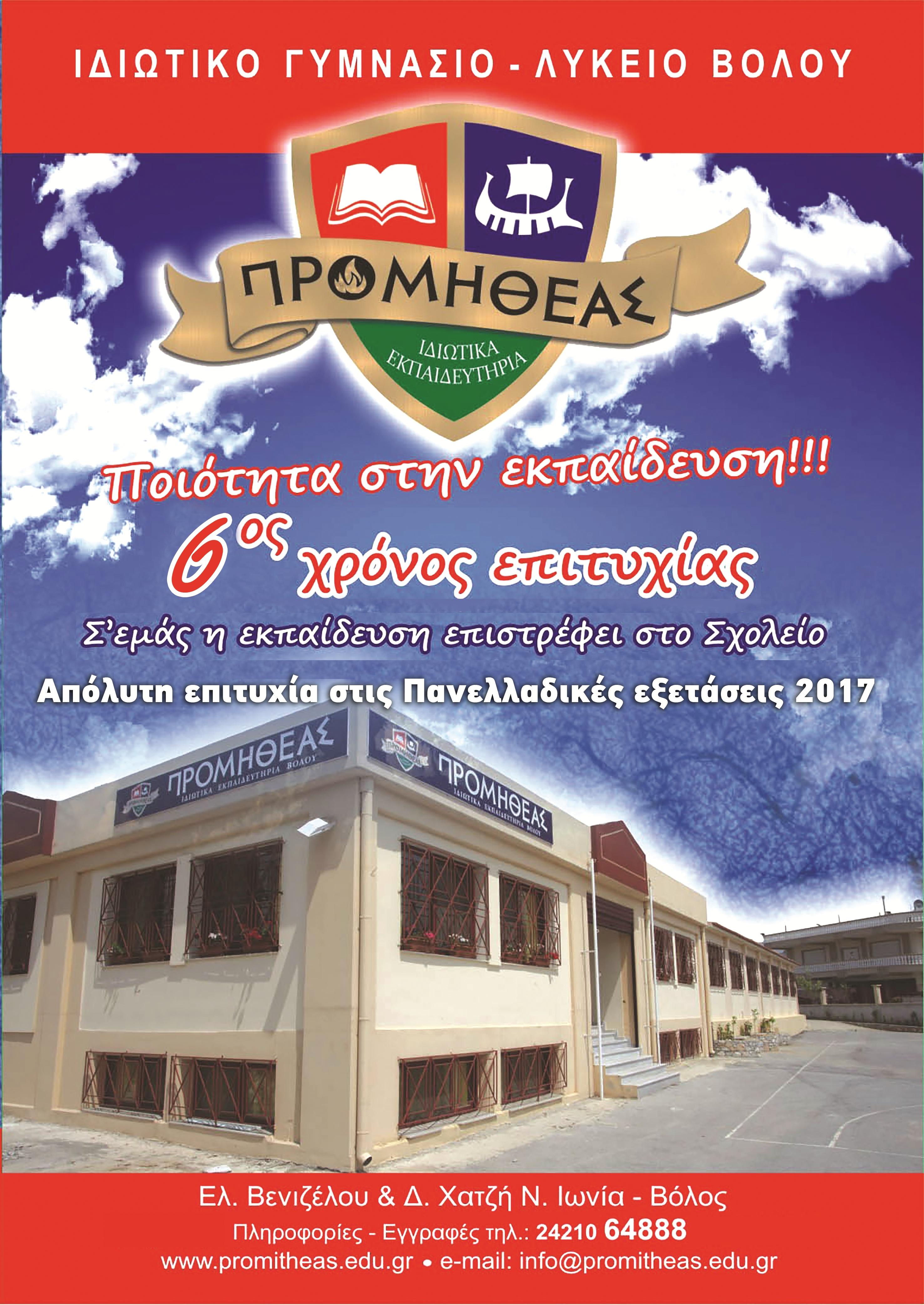 http://promitheas.edu.gr/