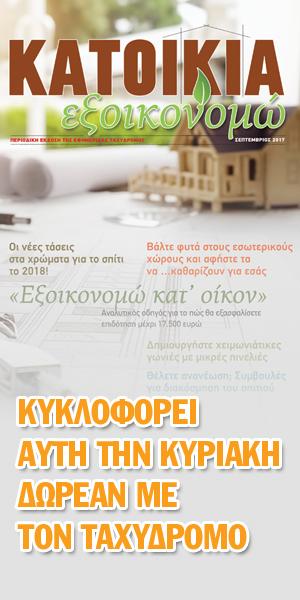 http://www.taxydromos.gr/Topika/273209-mh-xasete-dwrean-me-ton-taxydromo-ayth-thn-kyriakh-katoikia-e