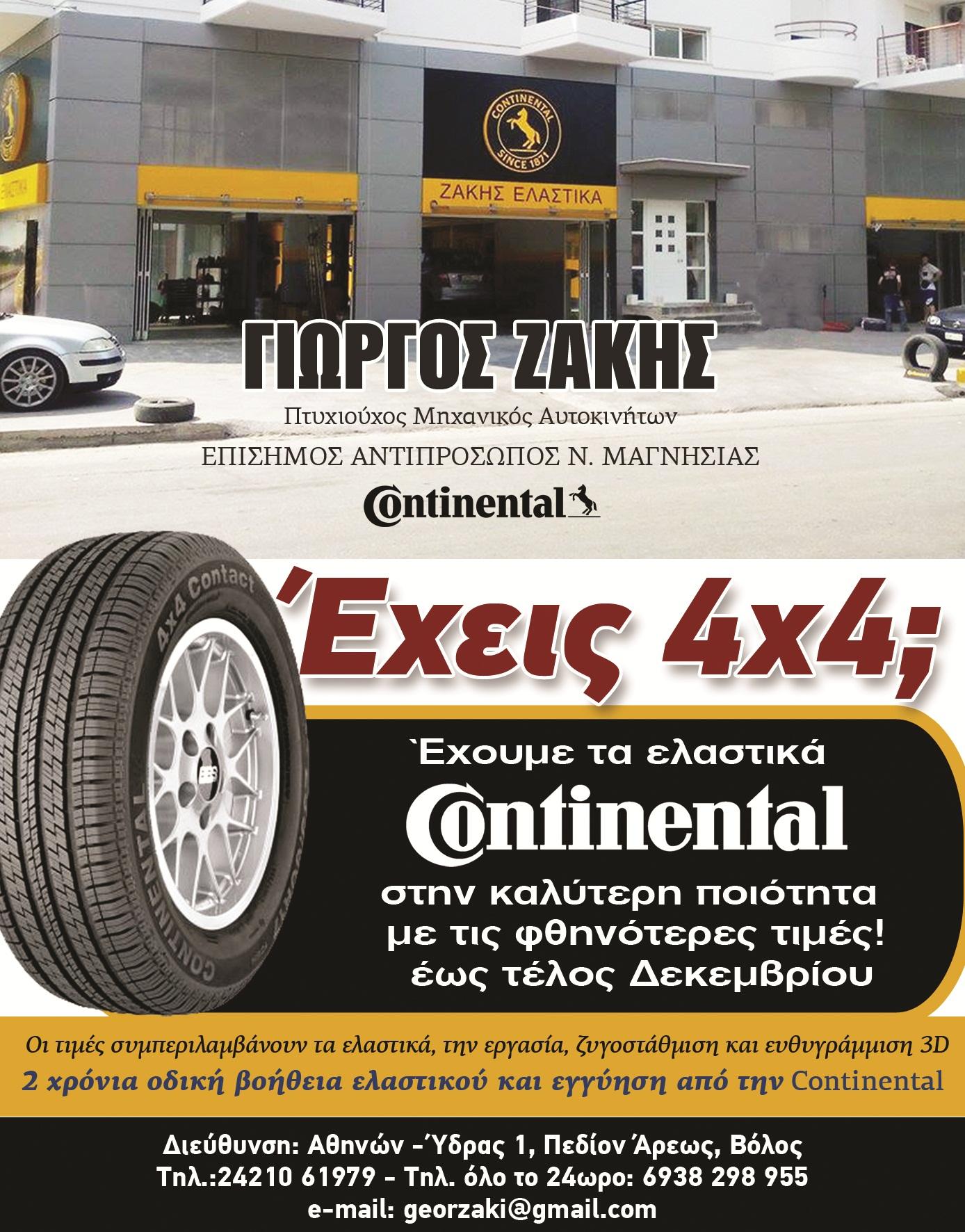 http://www.elastikavolos.gr/el/BOYLKANIZATER-ELASTIKA-VOLOS
