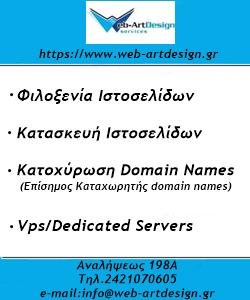 https://web-artdesign.gr/el/