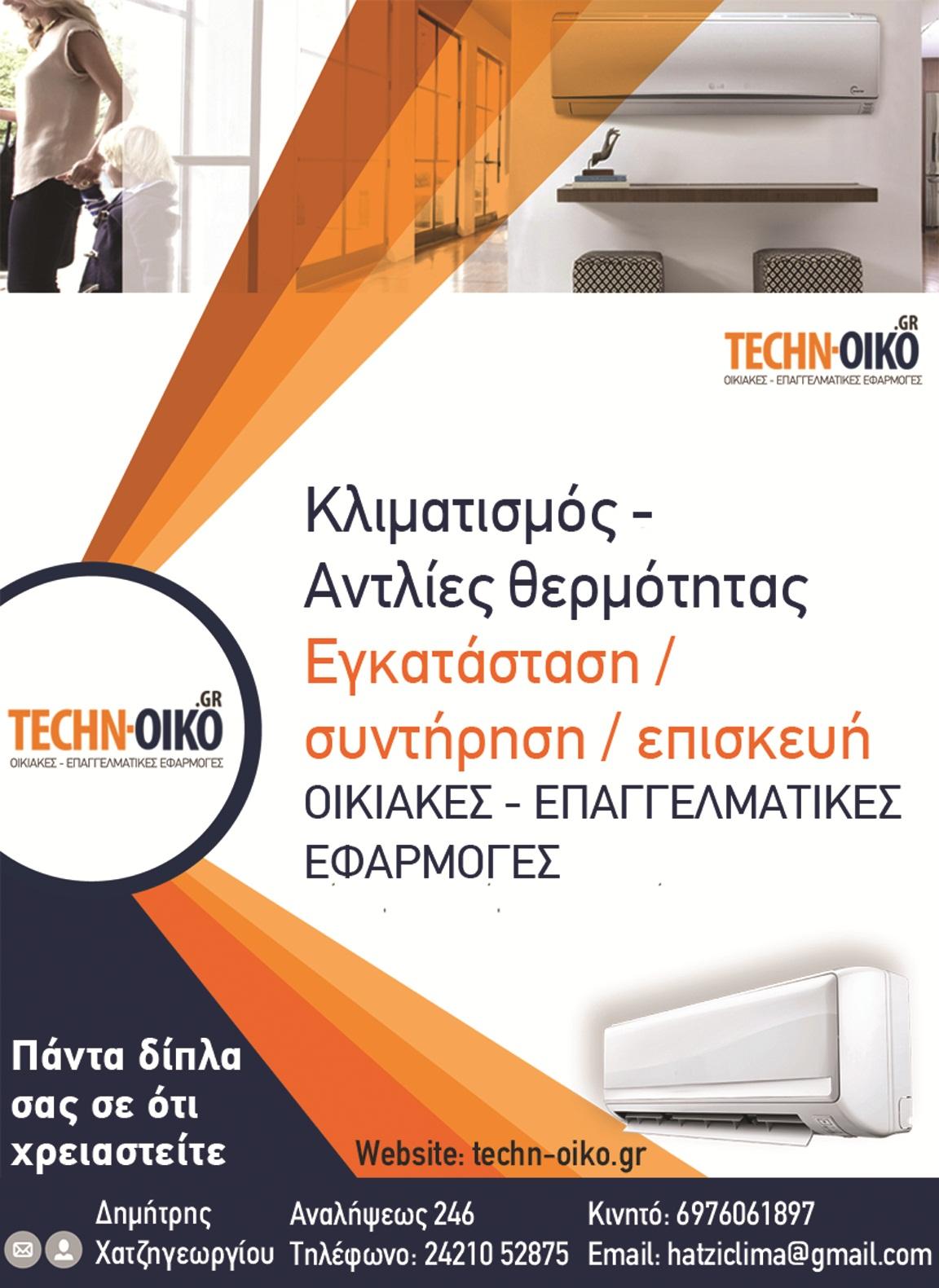 http://www.techn-oiko.gr/