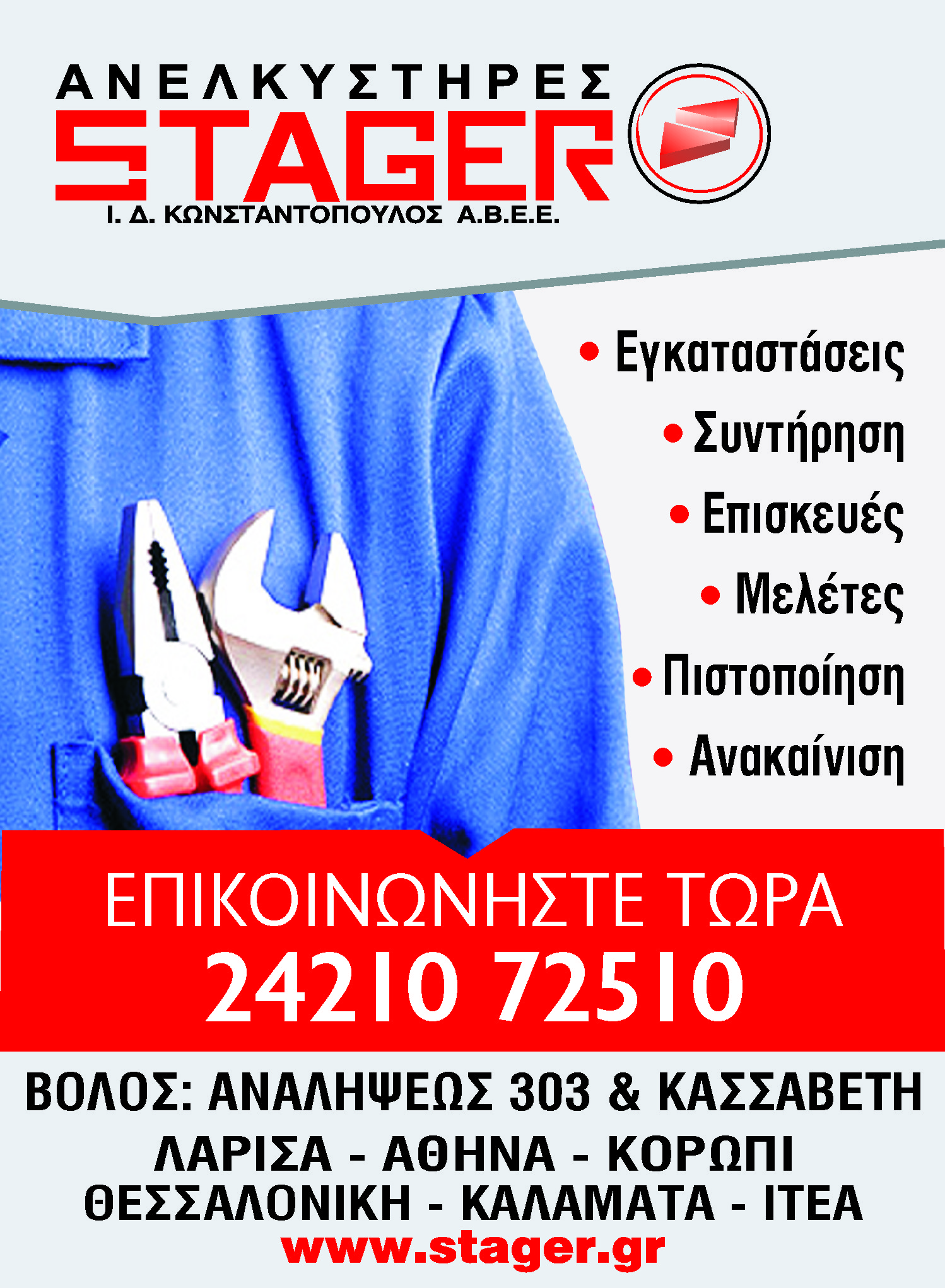 http://www.stager.gr/index.php/gr/