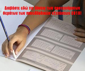 http://www.taxydromos.gr/Topika/296863-oi-lyseis-twn-proteinomenwn-8ematwn-twn-panel-niwn.html