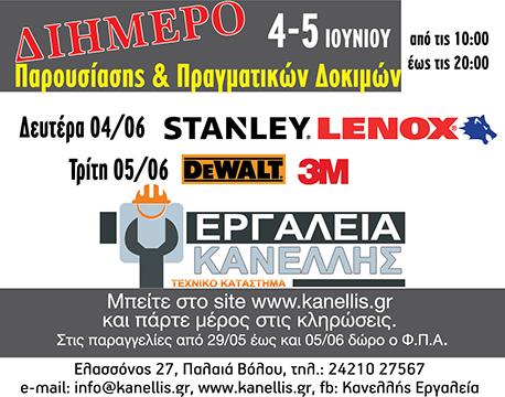 http://kanellis.gr/