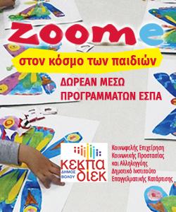 http://www.kekpa.gr/el/ypiresies/74-paidi-oikogeneia/kdap