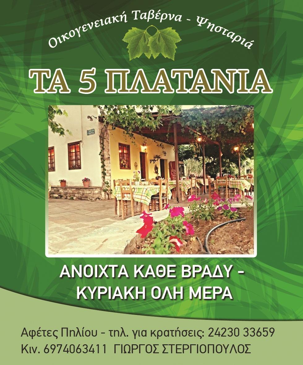https://www.facebook.com/ta5platania/