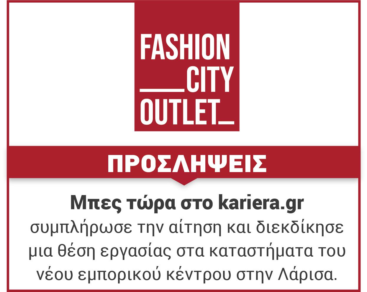 http://www.taxydromos.gr/Larisa/307601-fashion-city-outlet-theseis-ergasias-sto-neo-proorismo-modas-