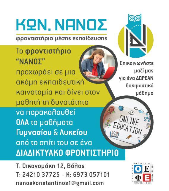 https://www.facebook.com/nanoskonstantinos.gr/