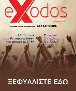 https://issuu.com/taxydromosgp/docs/exodos_pdf