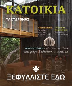 https://issuu.com/taxydromosgp/docs/katoikia_pdf