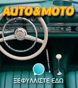 https://issuu.com/taxydromosgp/docs/auto_moto
