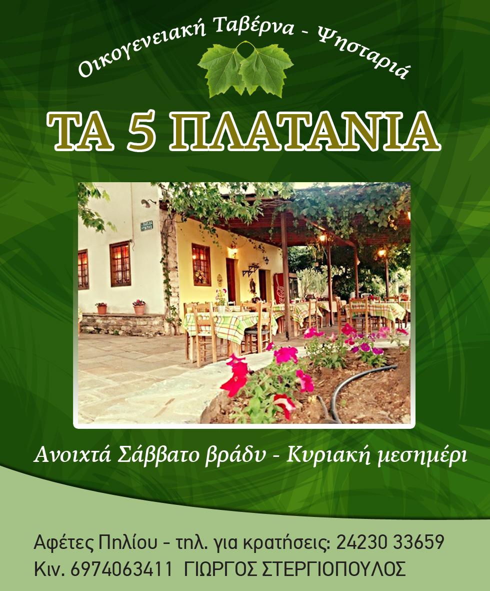 https://www.facebook.com/ta5platania/?ref=settings