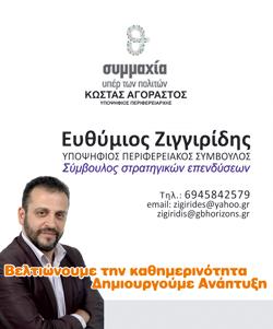 https://www.facebook.com/Efthimios-Zigiridis-409119929875732/?__tn__=%2Cd%2CP-R&eid=ARBO2AHSKj9drklr