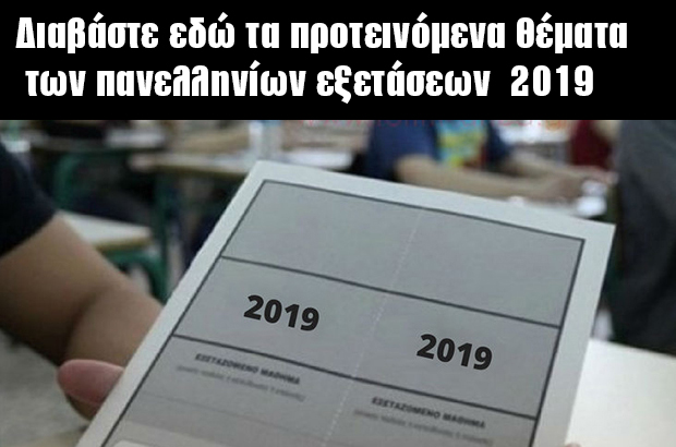 https://www.taxydromos.gr/Topika/329416-proteinomena-themata-twn-panelladikwn-e3etasewn-2019.html