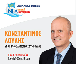 https://www.taxydromos.gr/Epistoles/332890-kwnstantinos-loylhs-biografiko.html
