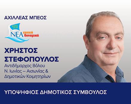 https://www.facebook.com/Στεφοπουλος-Χρηστος-Δημοτικος Συμβουλος -253988638112494/