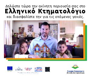 http://www.ktimatologio.gr/cadastralsurvey/Pages/Kgcwbcv5d1GNBJFO.aspx