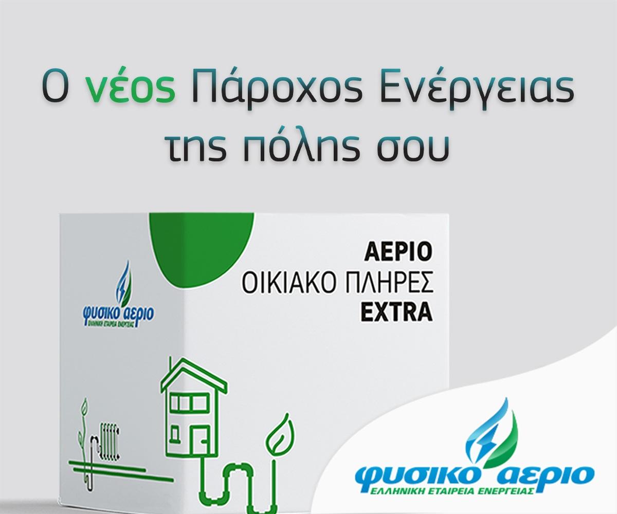 https://www.fysikoaerioellados.gr/