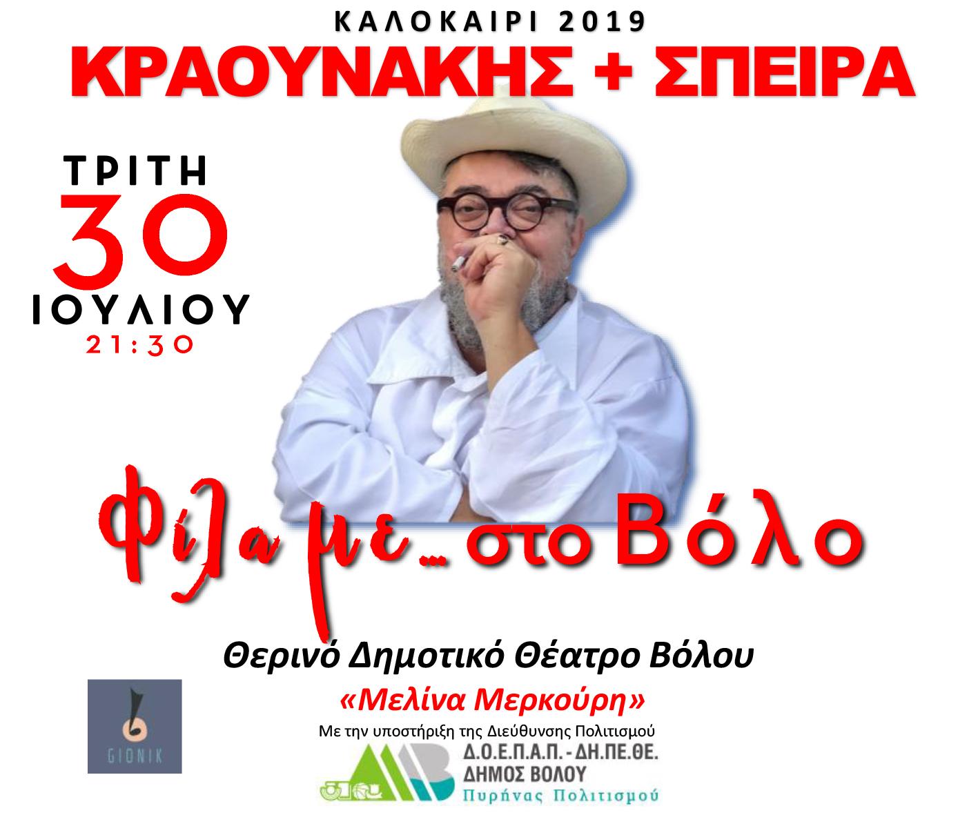 https://www.taxydromos.gr/Exodos/338217-fila-me-ston-bolo.html
