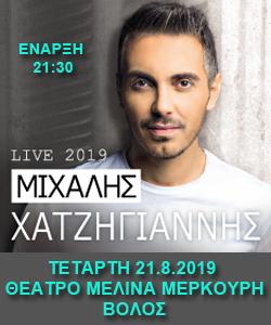 https://www.viva.gr/tickets/music/pollaploi-xwroi/mixalis-xatzigiannis/