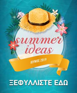 https://issuu.com/taxydromosgp/docs/summer_pdf